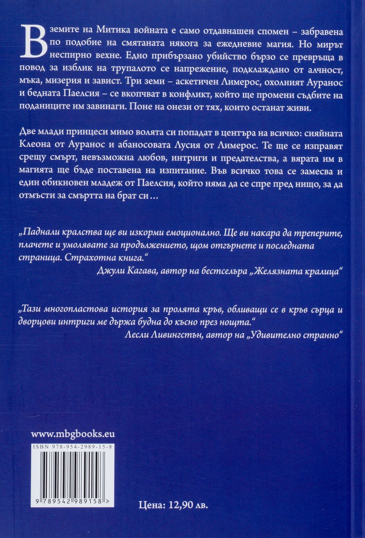 "Колекция ""Паднали кралства""-3 - 4"
