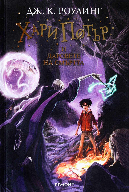 """Колекция """"Хари Потър"""" (пълна поредица) - 21"""