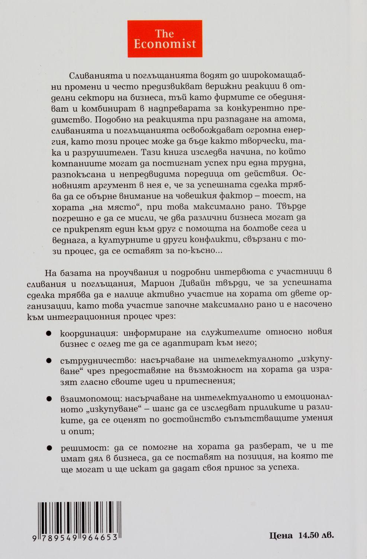 """Колекция """"Управление""""-5 - 6"""