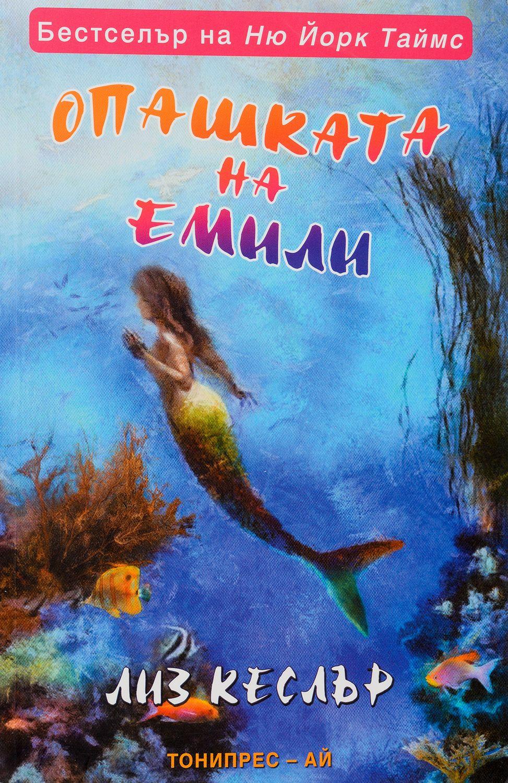 Опашката на Емили - 1