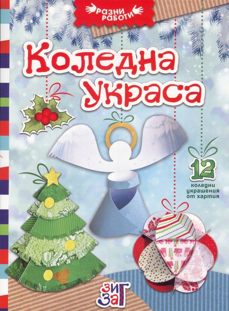 Коледна украса - 1