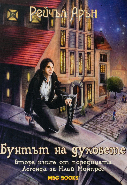 """Колекция """"Легенда за Илай Монпрес""""-4 - 5"""