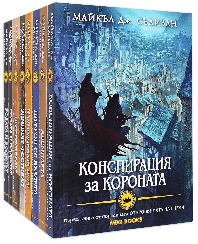 """Колекция """"Ририя"""" (пълната поредица) - 1"""