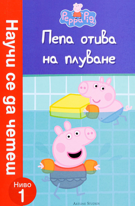 "Колекция ""Peppa Pig"" - 15"