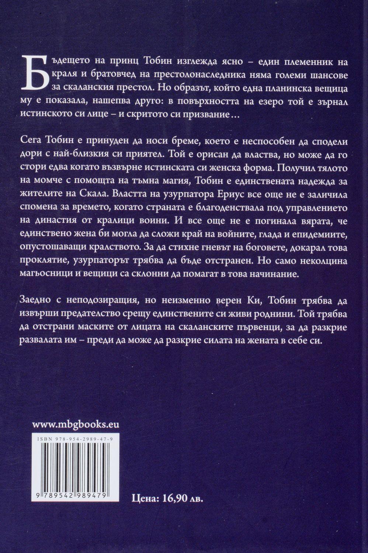 """Колекция """"Триадата Тамир""""-5 - 6"""