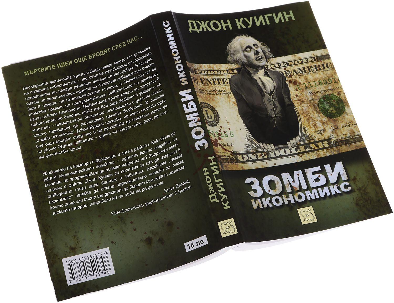 Зомби икономикс - 2