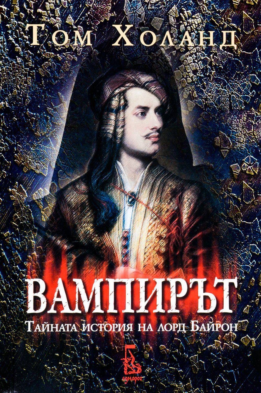"""Колекция """"Шекспир и Байрон""""-2 - 3"""