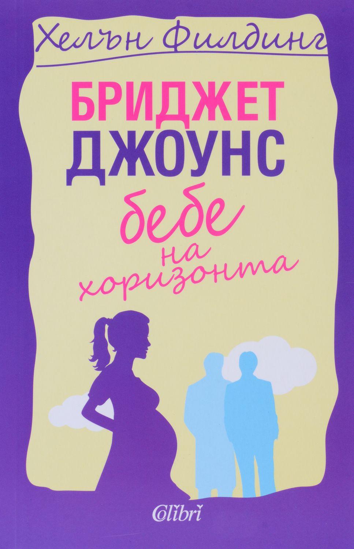 "Колекция ""Бриджет Джоунс""-8 - 9"