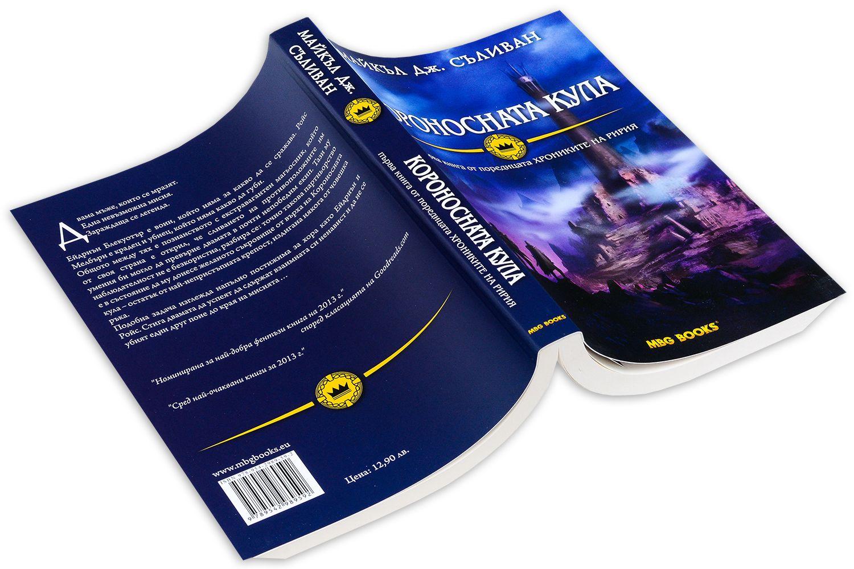 Короносната кула (Хрониките на Ририя 1) - 3
