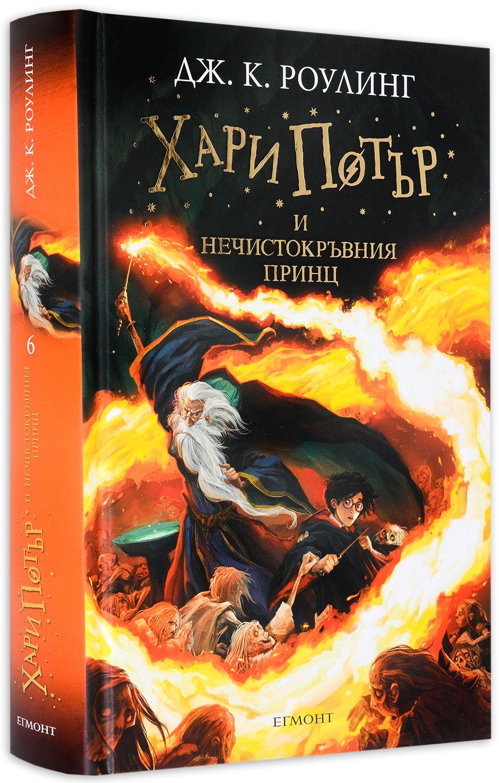 """Колекция """"Хари Потър"""" (пълна поредица) - 20"""