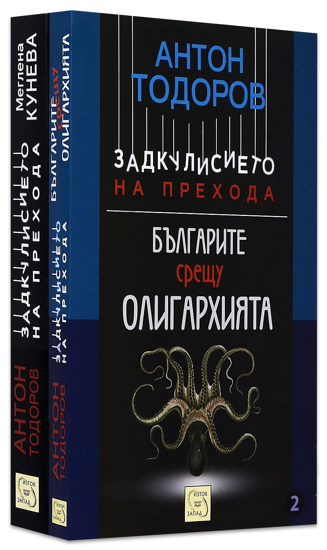"""Колекция """"Задкулисието на прехода"""" - 1"""