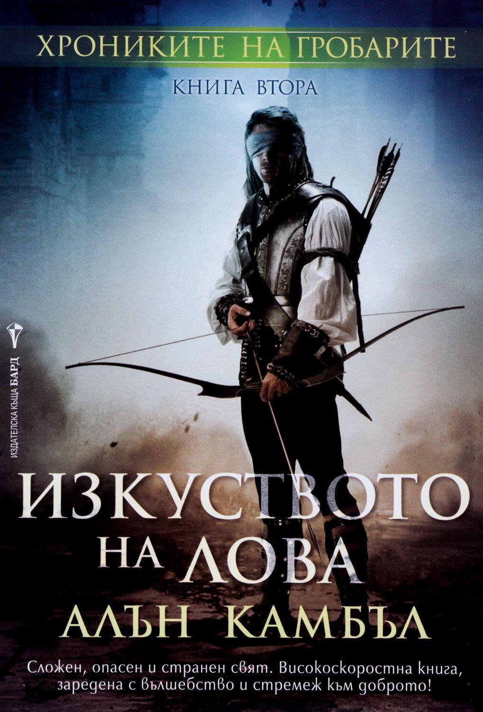 """Колекция """"Хрониките на гробарите""""-4 - 5"""