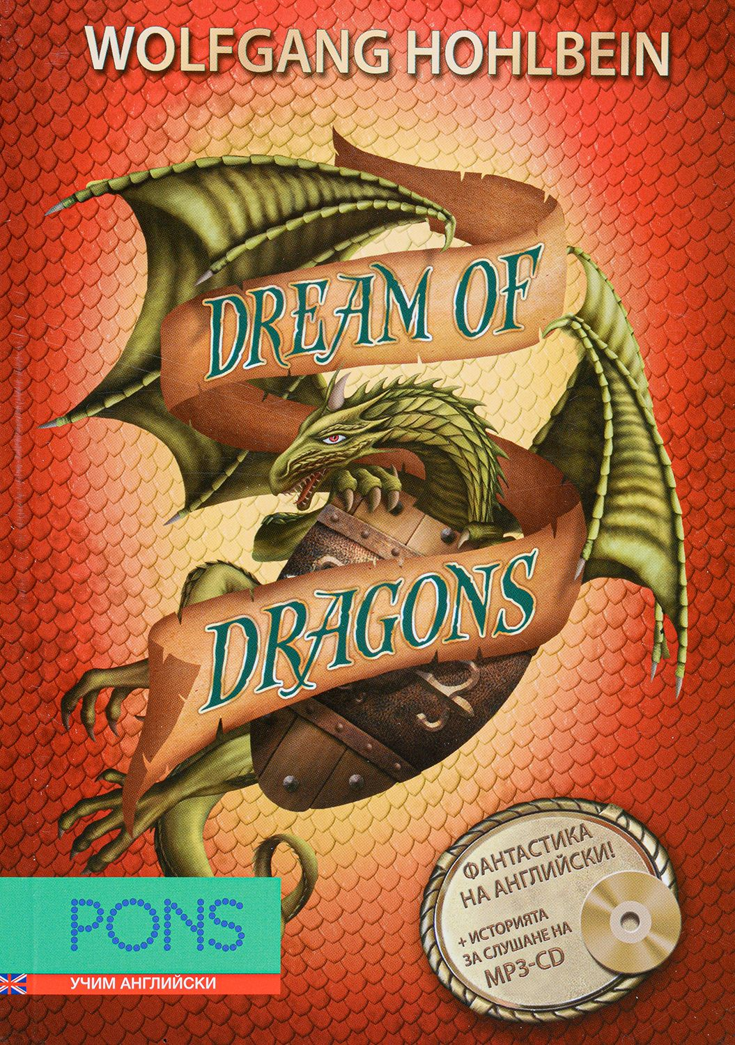 "Колекция ""Dragon novels"" - 6"