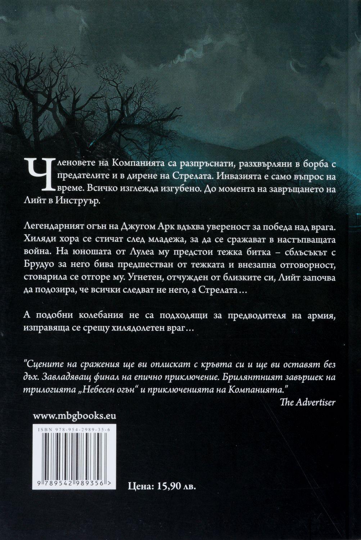 """Колекция """"Небесен огън""""-7 - 8"""