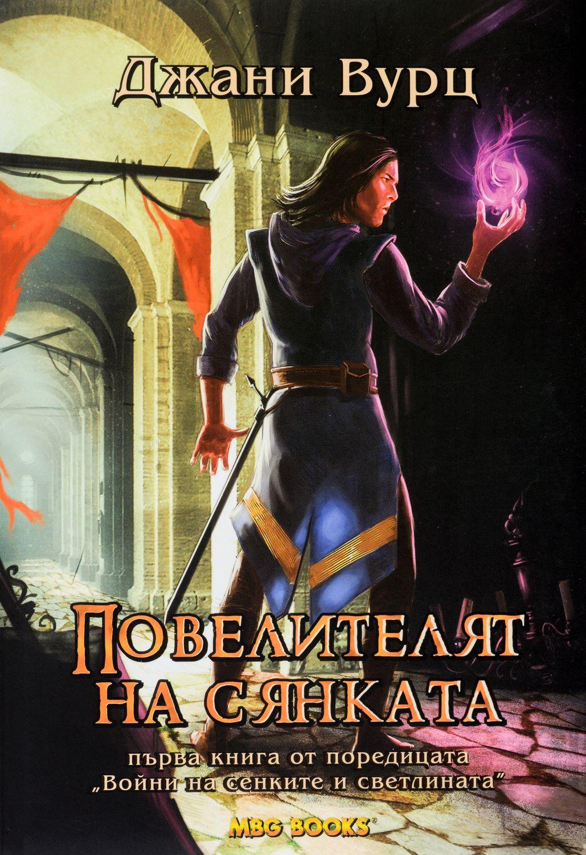 """Колекция """"Воини на сенките и светлината""""-2 - 3"""