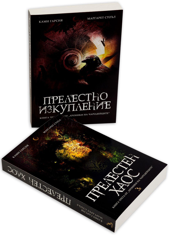 """Колекция """"Хроники на чародейците"""" (3 и 4 част)-1 - 2"""