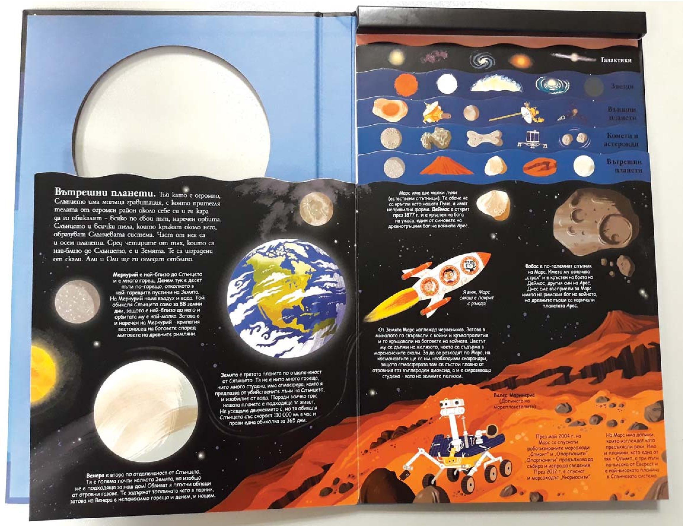 Експедиция в Космоса - 2
