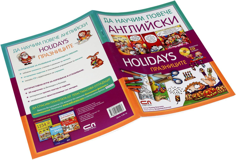Да научим повече английски: Holidays / Празниците - 2