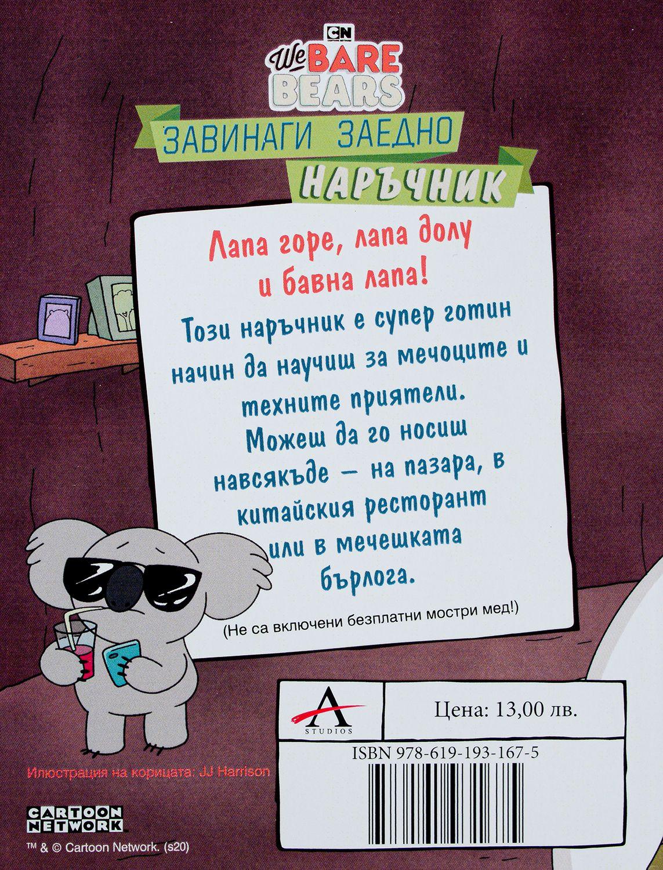 """Колекция """"Cartoon Networks"""" - 7"""