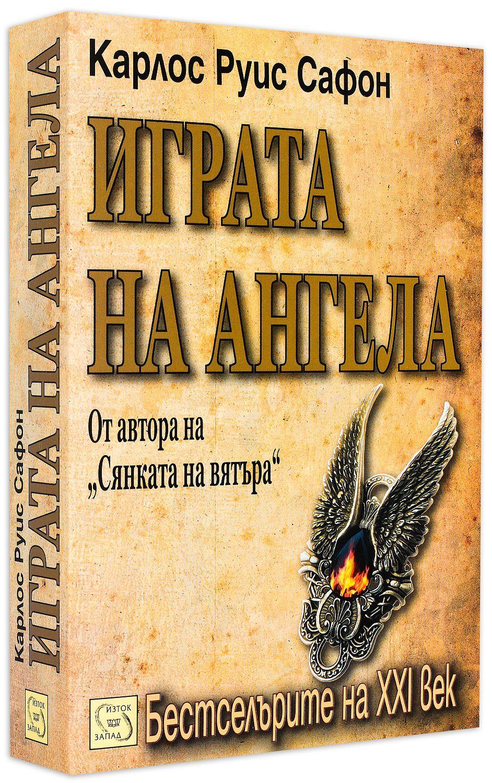 """Колекция """"Гробището на забравените книги"""" - 5"""