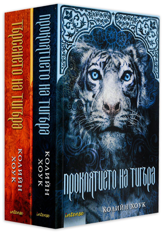"""Колекция """"Проклятието на Тигъра"""" - 1"""