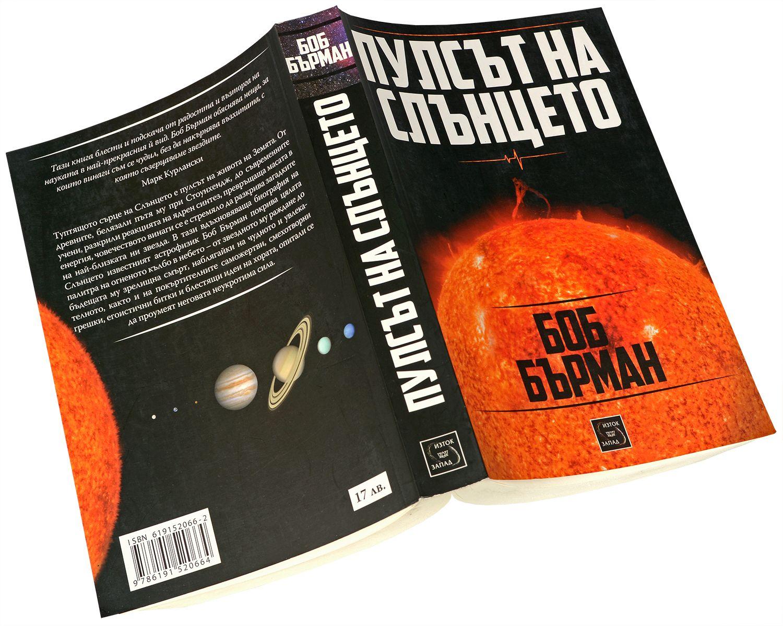 "Колекция ""Астрономия"" - 4"