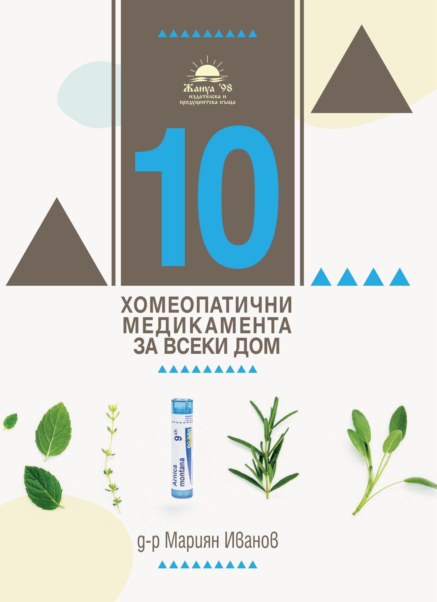 10 за всеки дом - хомеопатия и етерични масла - 1