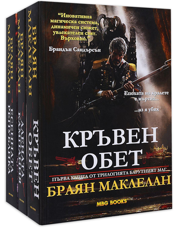"Колекция ""Барутният маг"" - 1"