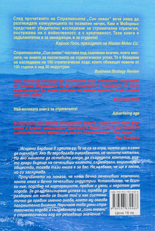 """Колекция """"Стратегията Син Океан""""-10 - 11"""