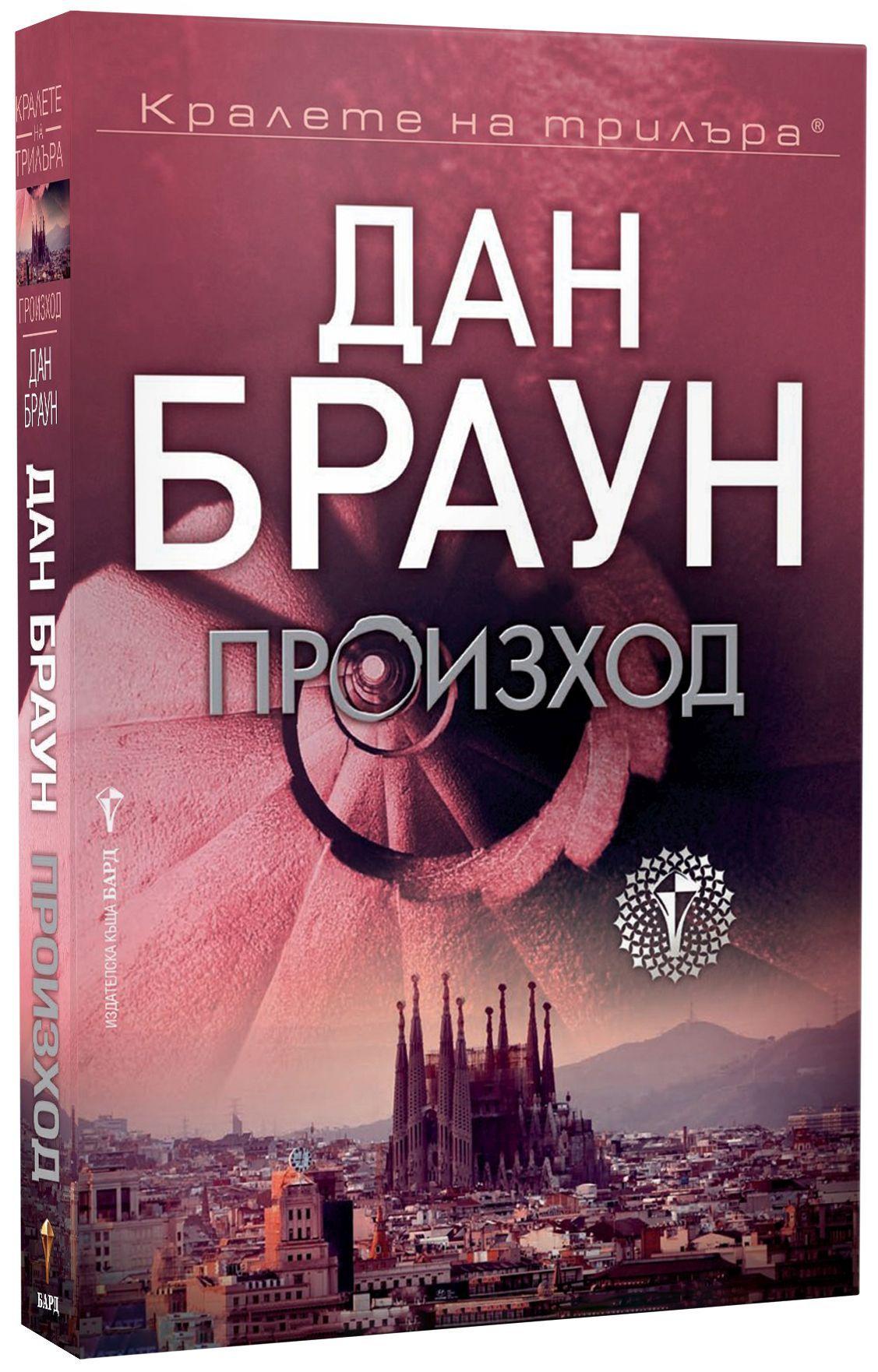 """Колекция """"Робърт Лангдън"""" (5 книги) - 7"""