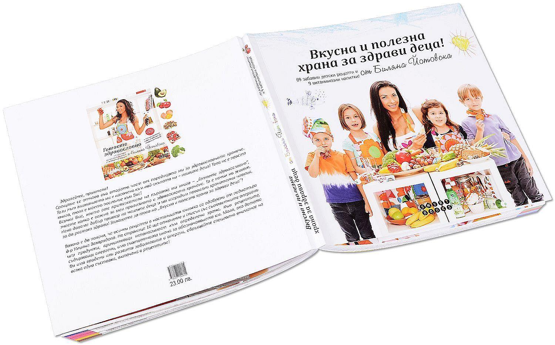 "Колекция ""Здравословно и вкусно с Биляна Йотовска"" - 5"