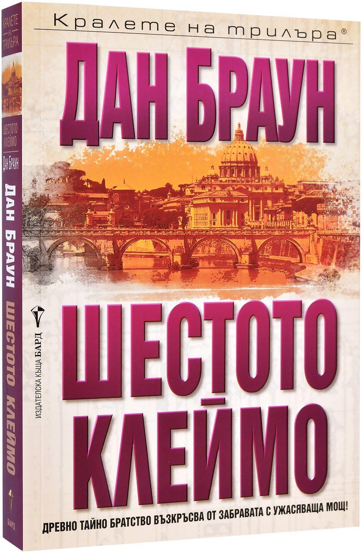 """Колекция """"Робърт Лангдън"""" (5 книги) - 3"""