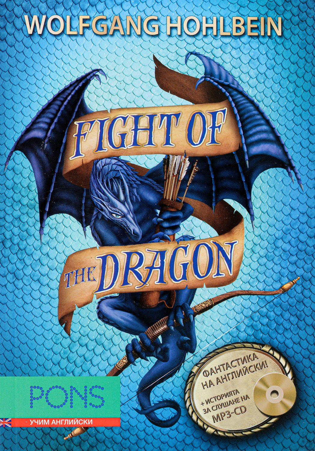 "Колекция ""Dragon novels"" - 9"