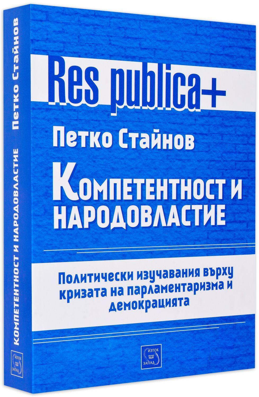 Компетентност и народовластие - 2