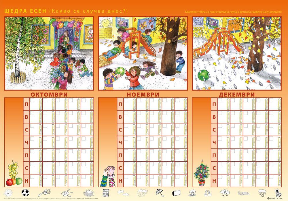 Комплект табла за подготвителна група в детската градина и в училището - 5