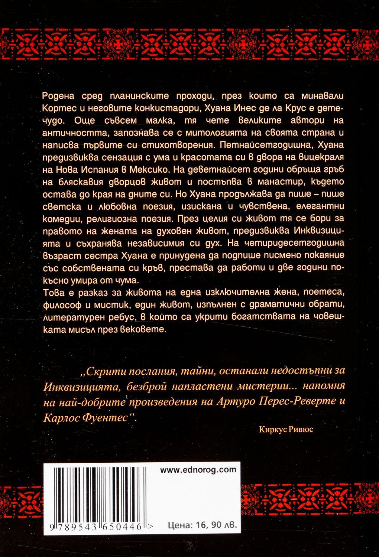 """Колекция """"Кралици и светици""""-7 - 8"""