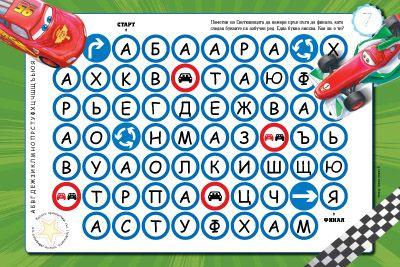 Колите: Състезание с букви - 2
