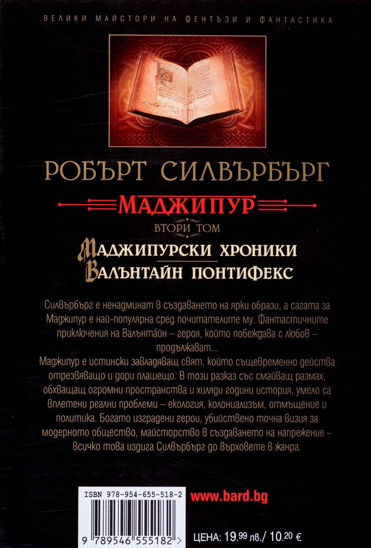 Маджипурски хроники. Валънтайн Понтифекс (Маджипур 2)-1 - 2