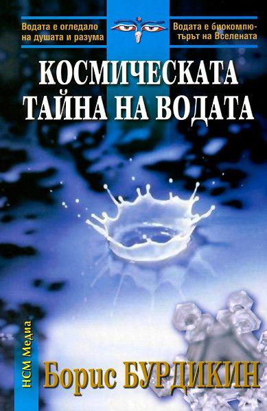 Космическата тайна на водата - 1