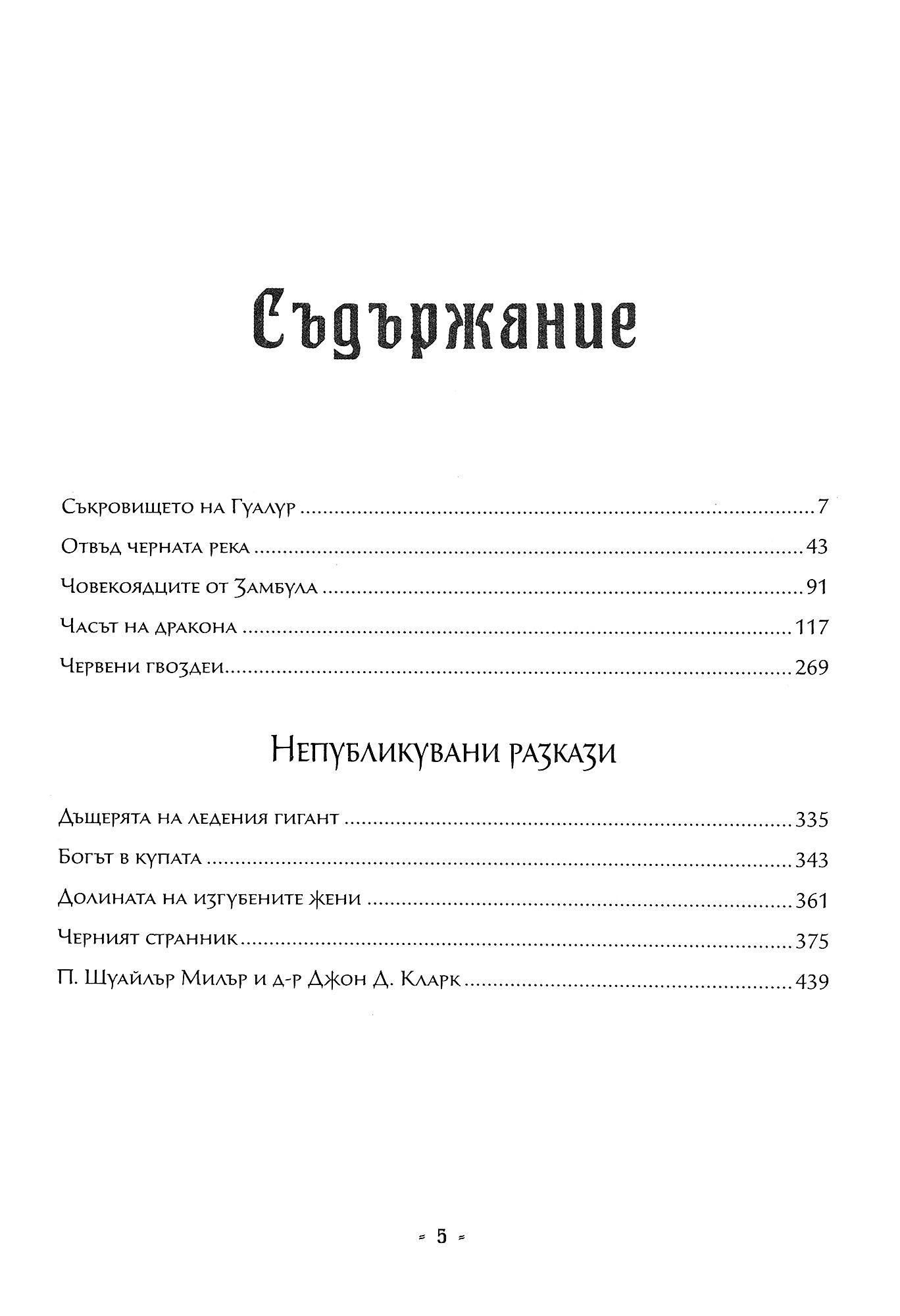 Конан - том 2 - 2