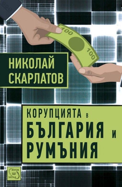 Корупцията в България и Румъния - 1