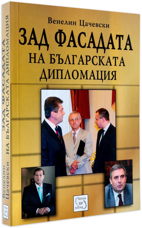 zad-fasadata-na-b-lgarskata-diplomacija - 1