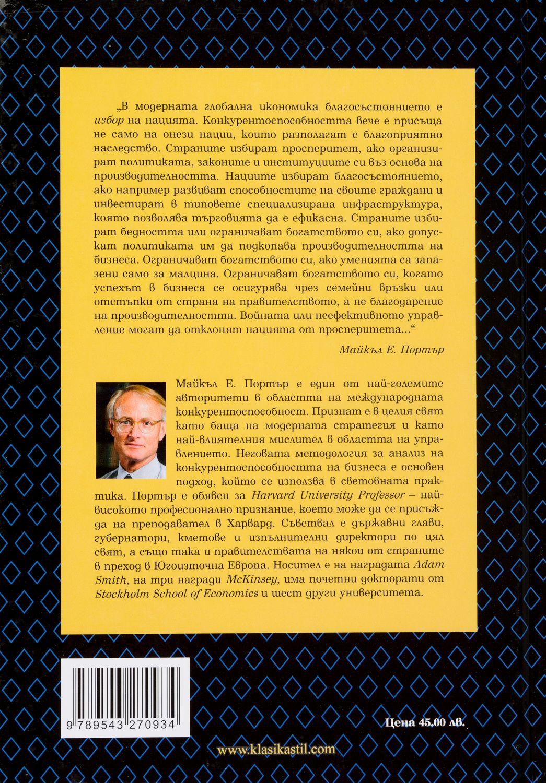 """Колекция """"Майкъл Портър""""-5 - 6"""