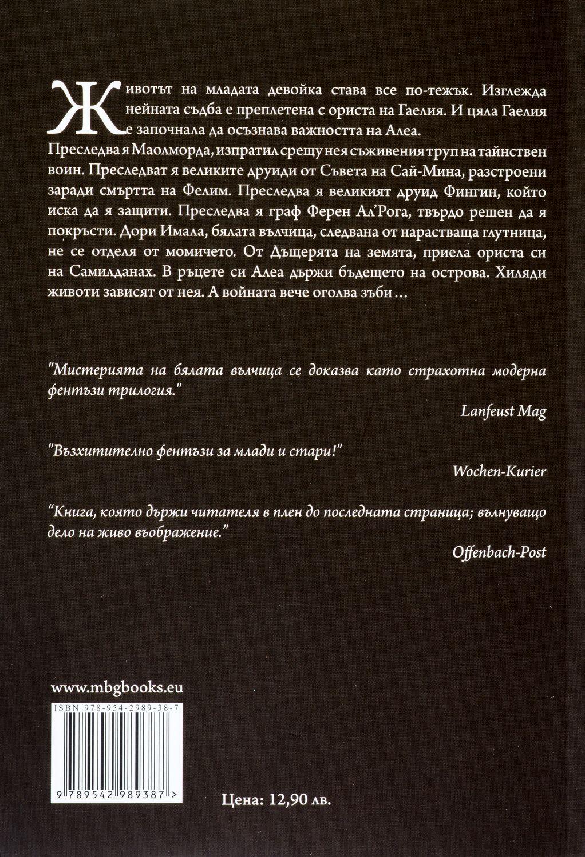 """Колекция """"Знакът на Мойра""""-5 - 6"""
