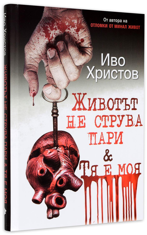 """Колекция """"Иво Христов 2"""" - 8"""