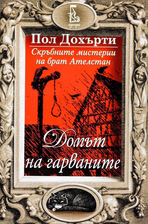 Домът на гарваните (Скръбните мистерии на брат Ателстан 6) - 1