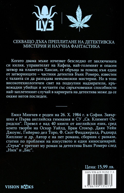 """Колекция """"Фентъзи и фантастика: Вижън букс"""" - 16"""