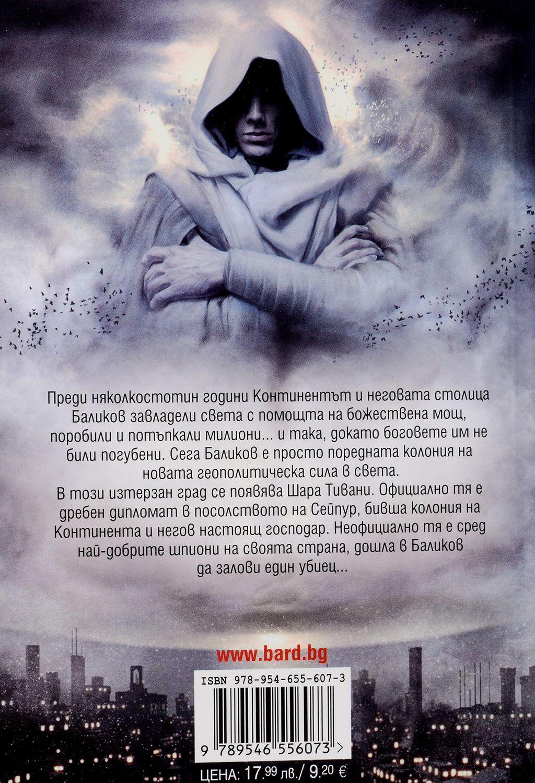 "Колекция ""Божествени градове"" - 4"
