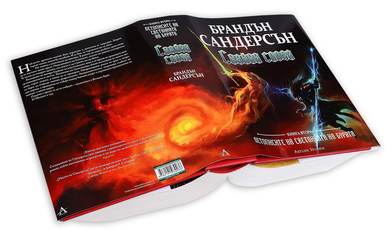 """Колекция """"Летописите на Светлината на Бурята"""" (3 тома) - 4"""