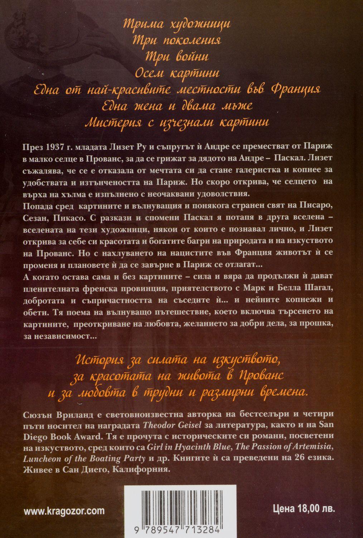 """Колекция """"Любов в книги и картини""""-5 - 6"""